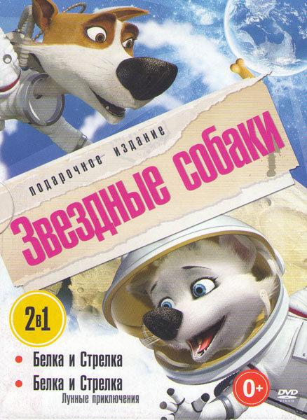 Звёздные собаки Белка и Стрелка / Белка и Стрелка Лунные приключения на DVD