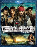 Пираты Карибского моря На странных берегах 3D (Blu-ray)