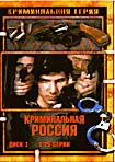Криминальная Россия.Диск 1 (серии 1-25)
