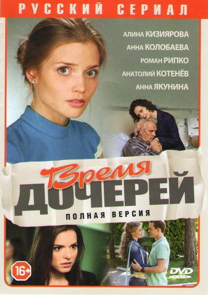 Время дочерей (8 серий) на DVD
