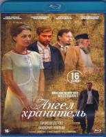 Ангел хранитель (16 серий) (Blu-ray)*