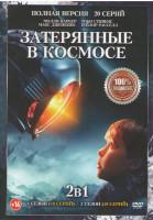 Затерянные в космосе 1,2 Сезоны (20 серий)
