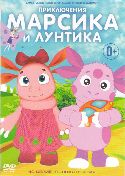 Приключения Марсика и Лунтика (40 серий) на DVD