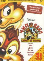 Чип и Дейл спешат на помощь (51 серия) (3 DVD)