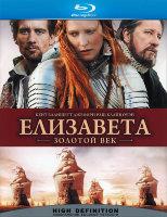 Елизавета Золотой век (Blu-ray)