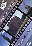 Архитектура Футажи FullHD Часть 3 (Интерактивный DVD)