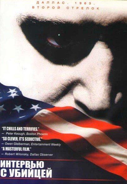 Интервью с убийцей  на DVD