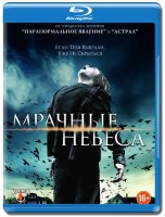 Мрачные небеса 3D+2D (Blu-ray)