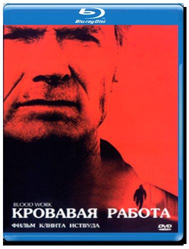 Кровавая работа (Blu-ray) на Blu-ray