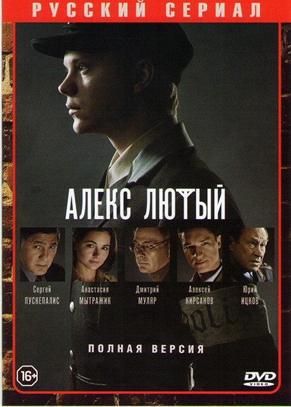 Алекс лютый (12 серий) на DVD