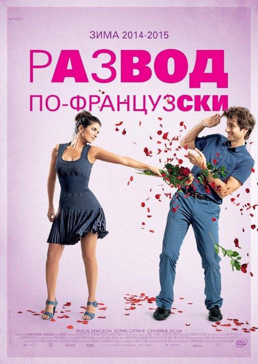 Развод по французски на DVD