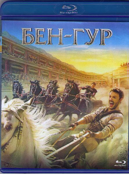 Бен Гур (Blu-ray)