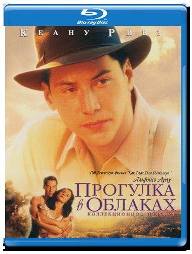 Прогулка в облаках (Blu-ray) на Blu-ray