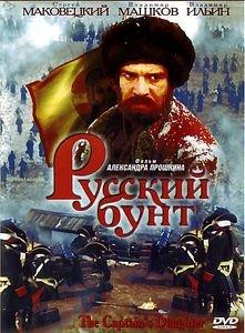 Русский бунт на DVD