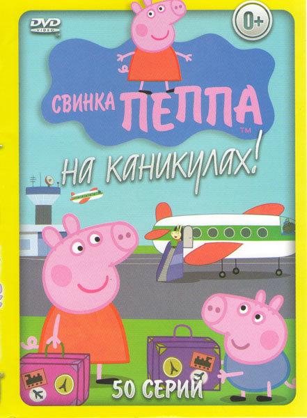 Свинка Пеппа на каникулах (50 серий) на DVD