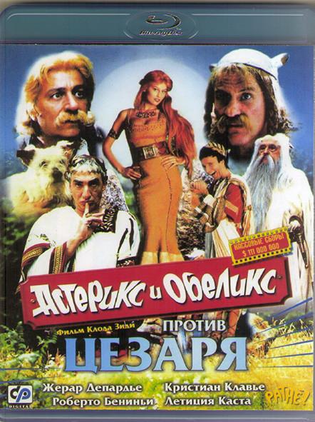 Астерикс и Обеликс против Цезаря (Blu-ray)* на Blu-ray