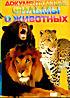 Документальные фильмы о животных  (20 документальных фильмов) на DVD