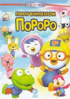Пингвиненок Пороро (104 серии) / Приключения пингвинят (37 серий)