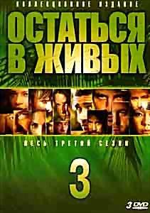 Остаться в живых 3 Сезон (3 DVD) на DVD