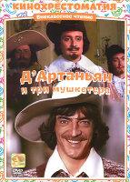 Д' Артаньян и Три Мушкетера
