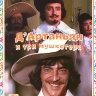 Д' Артаньян и Три Мушкетера на DVD