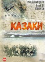 Казаки (16 серий)