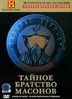 Тайное братство масонов