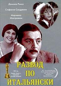 Развод по-итальянски  на DVD
