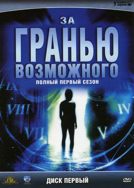 За гранью возможного 7 Сезонов на 7 dvd на DVD
