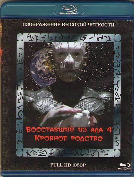 Восставший из ада 4 Кровное родство (Blu-ray)* на Blu-ray