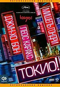 Токио  на DVD