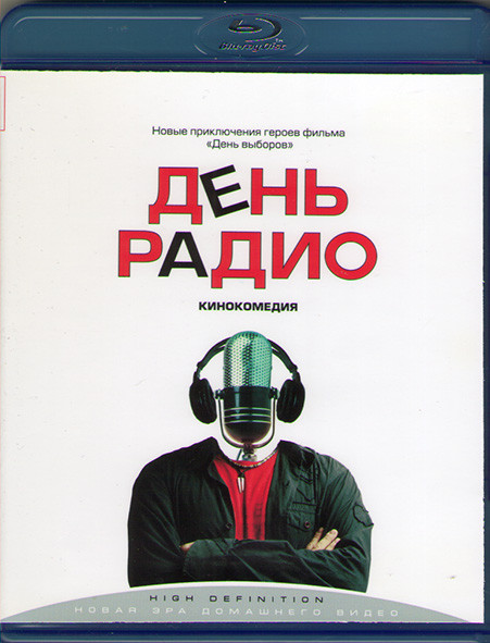 День Радио (Blu-ray)* на Blu-ray
