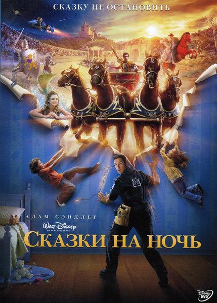 Сказки на ночь (Позитив-мультимедиа) на DVD