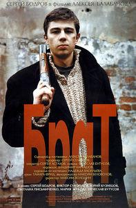 Брат ( А. Балабанов ) на DVD