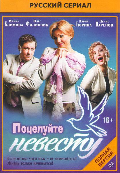 Поцелуйте невесту (64 серии) на DVD