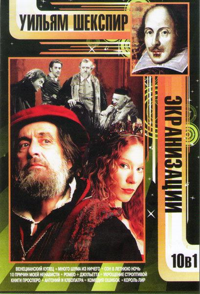 Уильям Шекспир Экранизации (Венецианский купец /10 причин моей ненависти / Много шума из ничего / Ромео и Джульетта / Книги Просперо / Сон в летнюю но на DVD