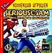Serious Sam. Крутой Сэм: Второе пришествие (PC CD)