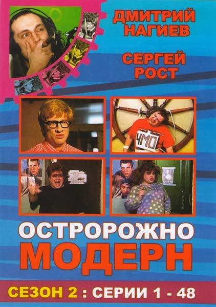 Осторожно, Модерн! 2 Сезон (94 серии) (2 DVD) на DVD