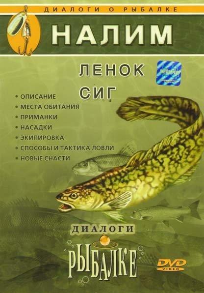 Налим Ленок Сиг Диалоги о рыбалке 5 Выпуск на DVD