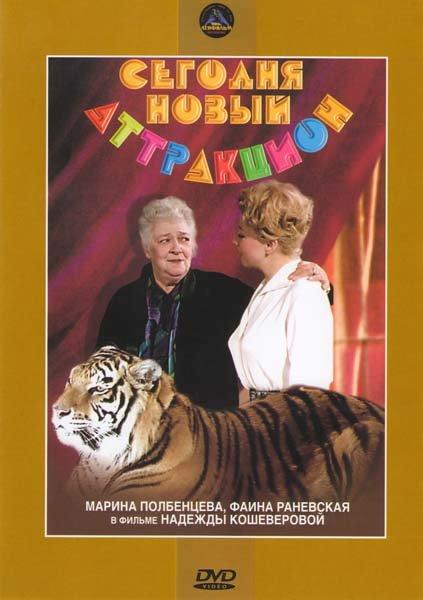 Сегодня - новый аттракцион на DVD