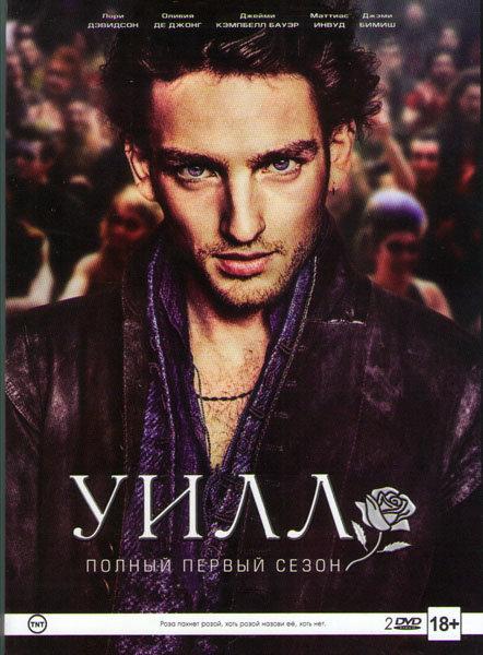 Уилл 1 Сезон (10 серий) (2 DVD)