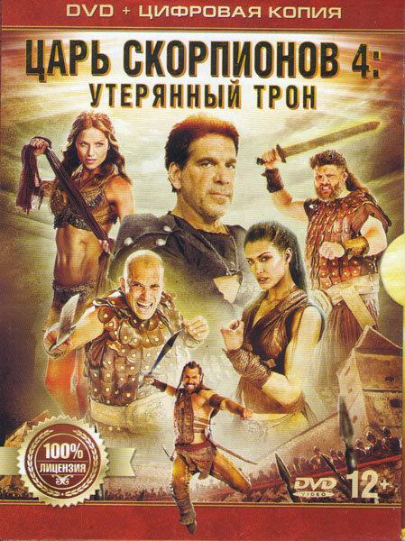 Царь скорпионов 4 Утерянный трон на DVD
