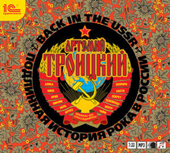 Артемий Троицкий Назад в СССР Подлинная история рока в России (Аудиокнига MP3)