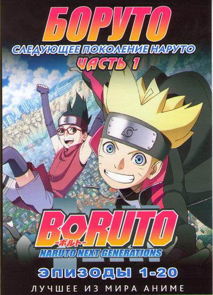 Боруто Следующее поколение Наруто (Боруто Новое Поколение) 1 Часть (20 серий) (2 DVD)