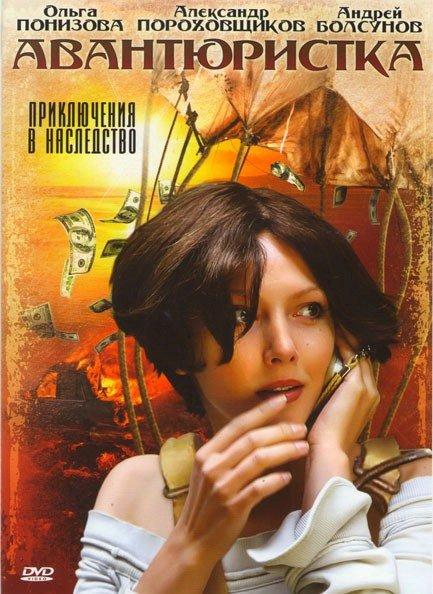 Авантюристка (20 серий) на DVD