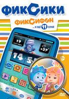 Фиксики Фиксифон (12 серий) на DVD
