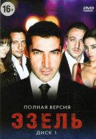 Эзель (128 серий) (3 DVD)