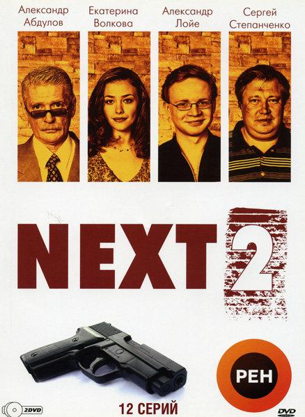 Следующий 2 (Next2) (12 серий)  2dvd на DVD