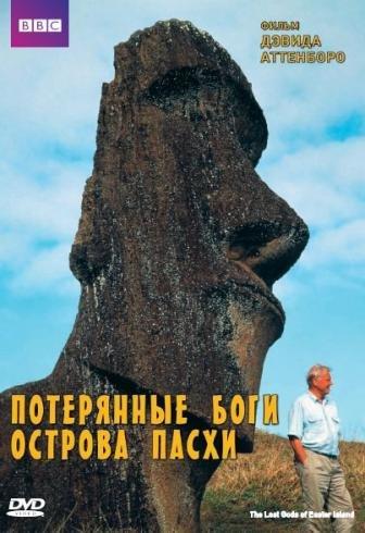 ВВС Потерянные боги острова Пасхи на DVD