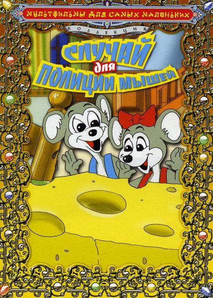 Случай для полиции мышей  на DVD